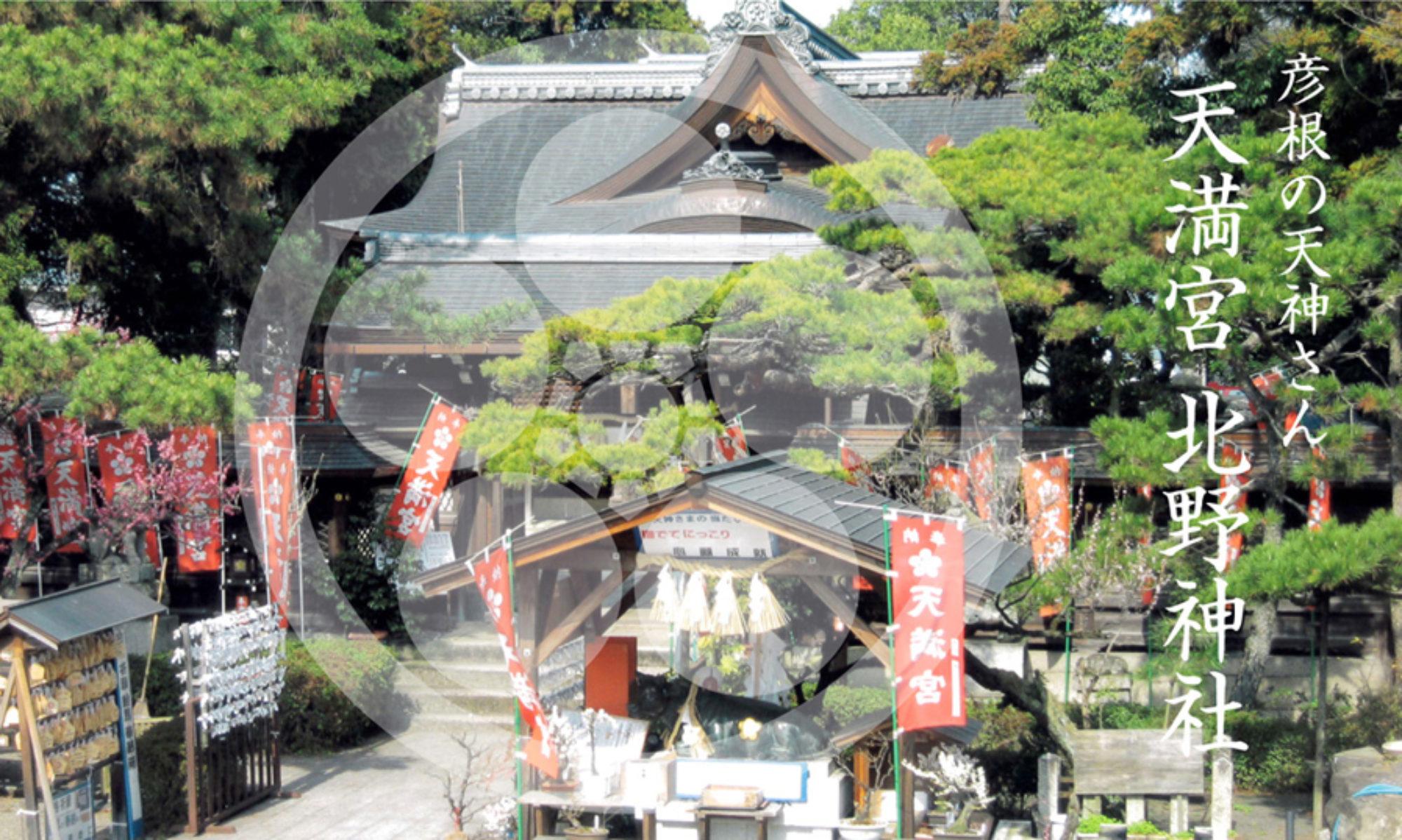 天満宮 北野神社